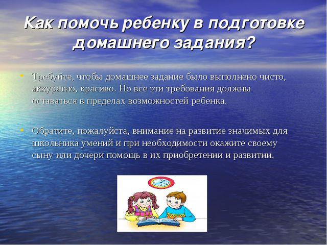 Как помочь ребенку в подготовке домашнего задания? Требуйте, чтобы домашнее з...