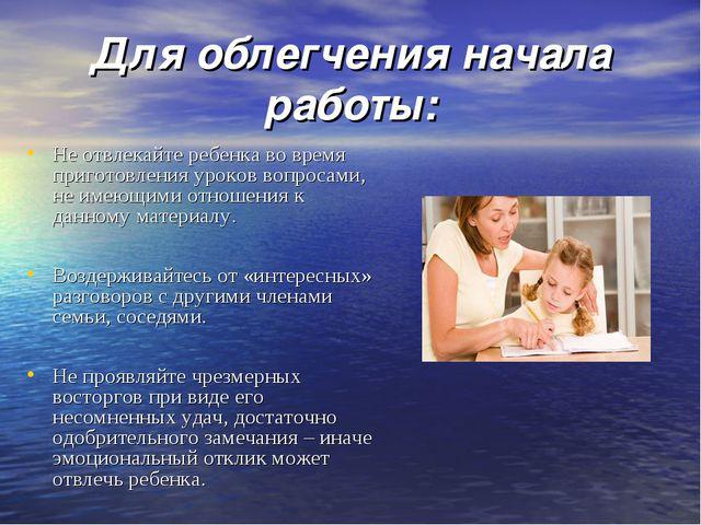 Для облегчения начала работы: Не отвлекайте ребенка во время приготовления ур...