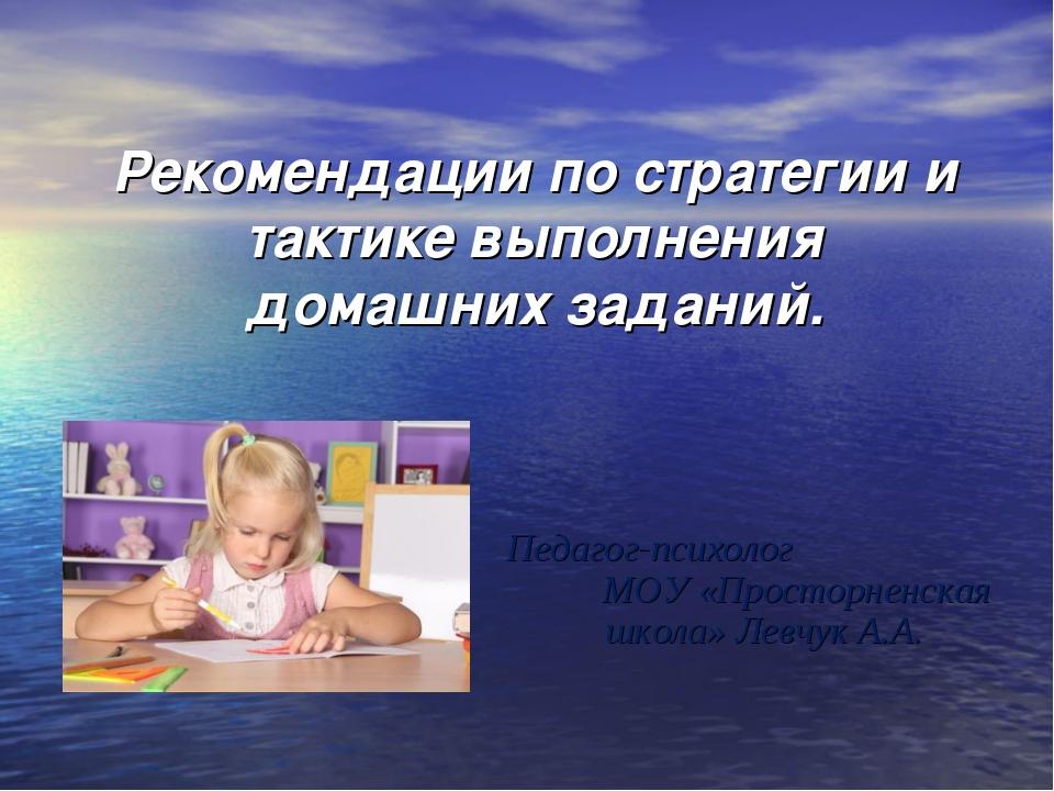 Рекомендации по стратегии и тактике выполнения домашних заданий. Педагог-псих...