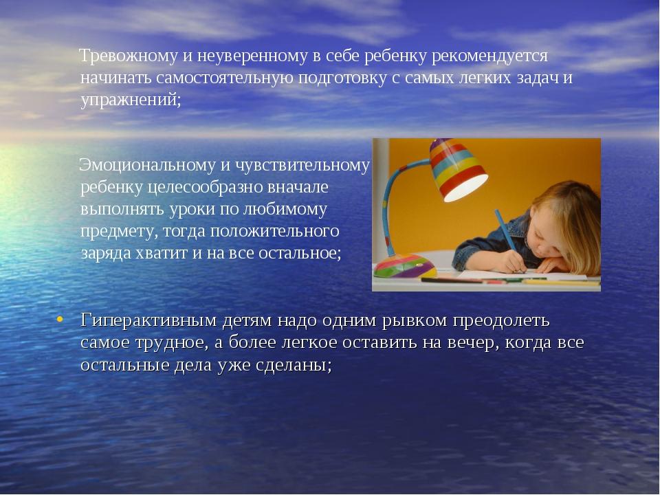 Гиперактивным детям надо одним рывком преодолеть самое трудное, а более легко...