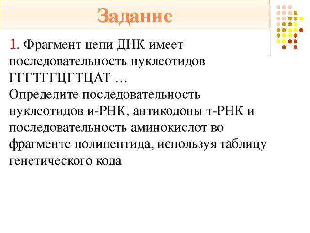 2. Установите соответствие: ЭТАПЫ: 1) транскрипция  2) трансляция ХАРАКТЕРИС...