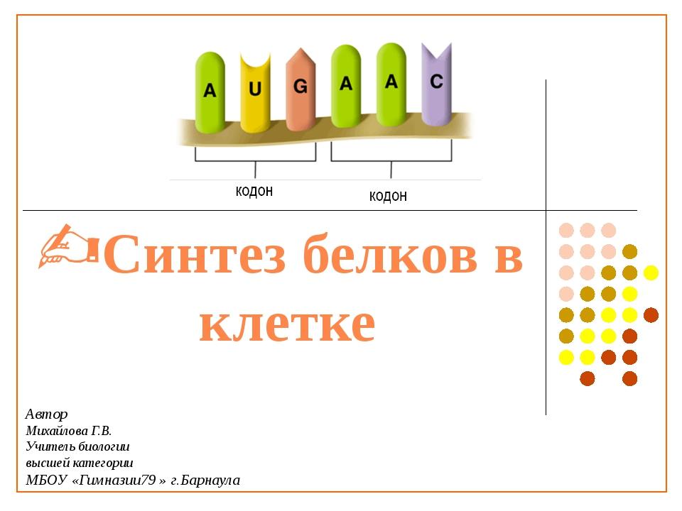 Автор Михайлова Г.В. Учитель биологии высшей категории МБОУ «Гимназии79 » г....