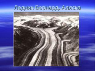 Ледник Бернард. Аляска