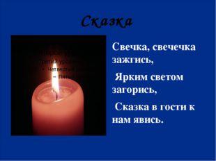 Свечка, свечечка зажгись, Ярким светом загорись, Сказка в гости к нам явись.