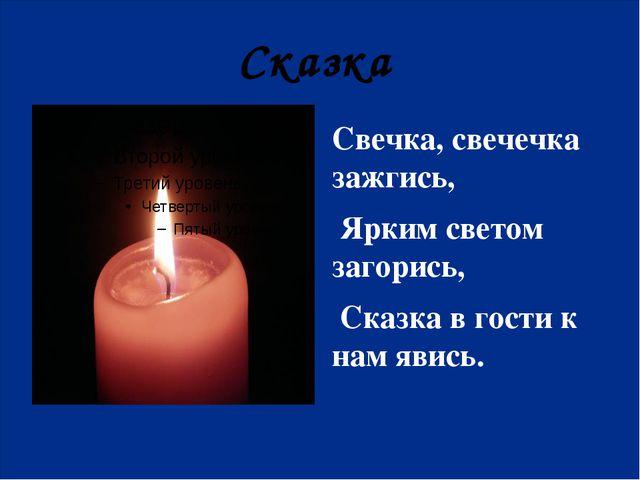 Свечка, свечечка зажгись, Ярким светом загорись, Сказка в гости к нам явись....