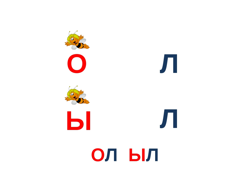 О Л Ы Л ОЛ ЫЛ