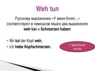 Русскому выражению «У меня болит...» соответствуют внемецком языкедва выраж