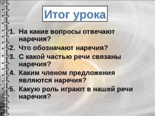 На какие вопросы отвечают наречия? Что обозначают наречия? С какой частью реч