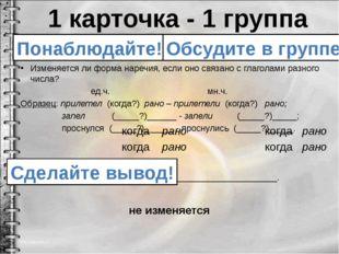 Изменяется ли форма наречия, если оно связано с глаголами разного числа? ед.ч