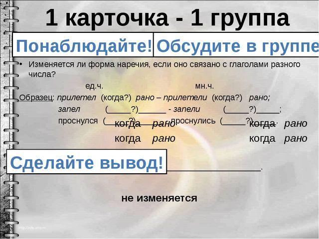 Изменяется ли форма наречия, если оно связано с глаголами разного числа? ед.ч...