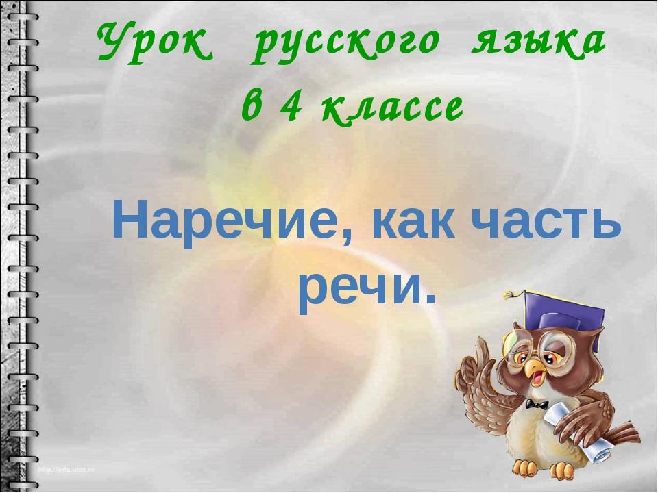 Урок русского языка в 4 классе Наречие, как часть речи.
