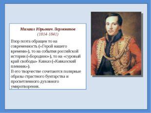 Михаил Юрьевич Лермонтов (1814-1841) Взор поэта обращен то на современность