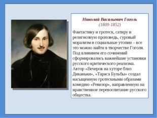 Николай Васильевич Гоголь (1809-1852) Фантастику и гротеск, сатиру и религио
