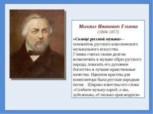 Михаил Иванович Глинка (1804-1857) «Солнце русской музыки» - основатель русс