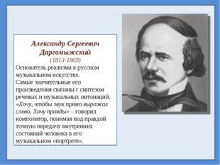 Александр Сергеевич Даргомыжский (1813-1869) Основатель реализма в русском м