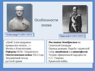 Николай I (1825-1855) Александр I (1801-1825) Восстание декабристов на Сенатс