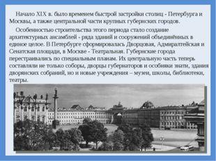 Начало XIX в. было временем быстрой застройки столиц - Петербурга и Москвы,