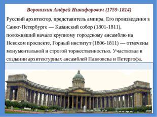 Воронихин Андрей Никифорович (1759-1814) Русский архитектор, представитель ам