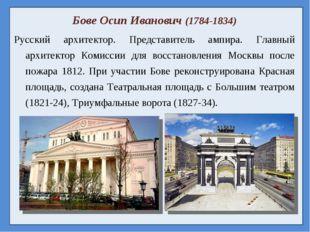 Бове Осип Иванович (1784-1834) Русский архитектор. Представитель ампира. Глав