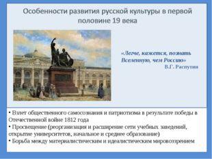 п «Легче, кажется, познать Вселенную, чем Россию» В.Г. Распутин Взлет обществ