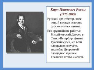 Карл Иванович Росси (1775-1849) Русский архитектор, внёс новый вклад в истори