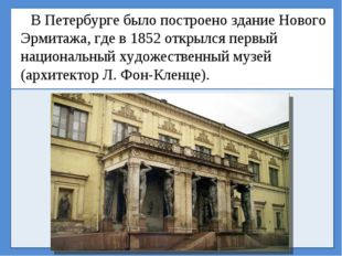 В Петербурге было построено здание Нового Эрмитажа, где в 1852 открылся первы