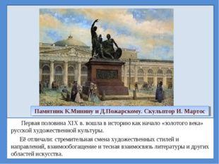 Первая половина XIX в. вошла в историю как начало «золотого века» русской ху