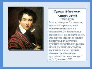 Орест Адамович Кипренский (1782-1836) Мастер портретной живописи, художник ве