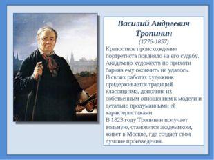 Василий Андреевич Тропинин (1776-1857) Крепостное происхождение портретиста п