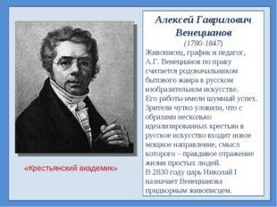 Алексей Гаврилович Венецианов (1780-1847) Живописец, график и педагог, А.Г. В