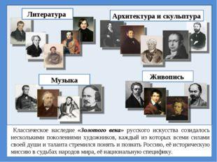 Классическое наследие «Золотого века» русского искусства созидалось нескольки