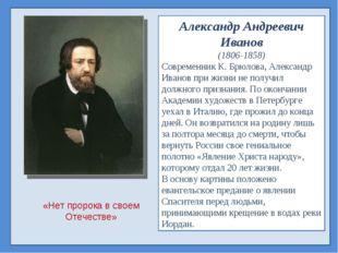 Александр Андреевич Иванов (1806-1858) Современник К. Брюлова, Александр Иван