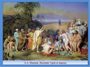 А.А. Иванов. Явление Христа народу