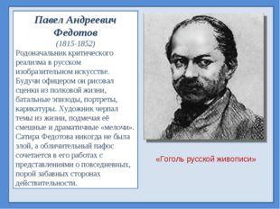 Павел Андреевич Федотов (1815-1852) Родоначальник критического реализма в рус