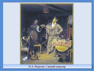П.А. Федотов. Свежий кавалер