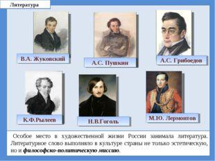 Литература Особое место в художественной жизни России занимала литература. Ли