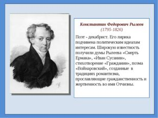 Константин Федорович Рылеев (1795-1826) Поэт - декабрист. Его лирика подчине