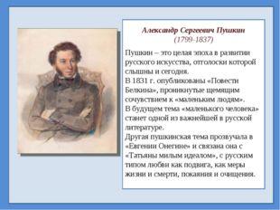 Александр Сергеевич Пушкин (1799-1837) Пушкин – это целая эпоха в развитии р