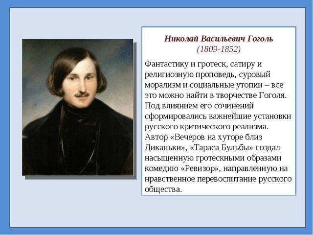 Николай Васильевич Гоголь (1809-1852) Фантастику и гротеск, сатиру и религио...