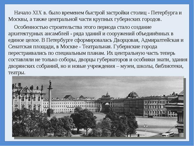 Начало XIX в. было временем быстрой застройки столиц - Петербурга и Москвы,...