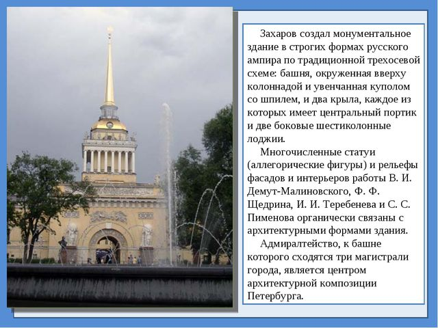 Захаров создал монументальное здание в строгих формах русского ампира по трад...