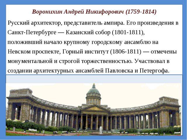 Воронихин Андрей Никифорович (1759-1814) Русский архитектор, представитель ам...