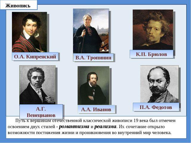 Живопись Путь к вершинам отечественной классической живописи 19 века был отме...