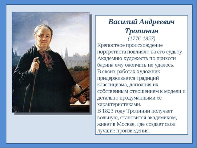 Василий Андреевич Тропинин (1776-1857) Крепостное происхождение портретиста п...
