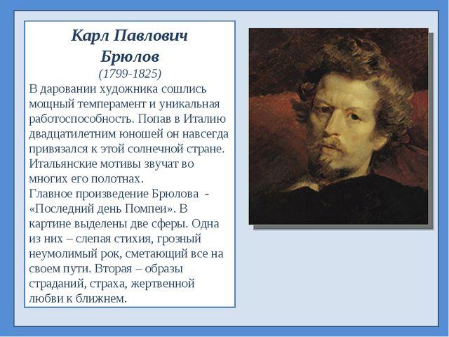 Карл Павлович Брюлов (1799-1825) В даровании художника сошлись мощный темпера...