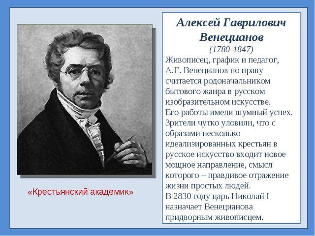 Алексей Гаврилович Венецианов (1780-1847) Живописец, график и педагог, А.Г. В...