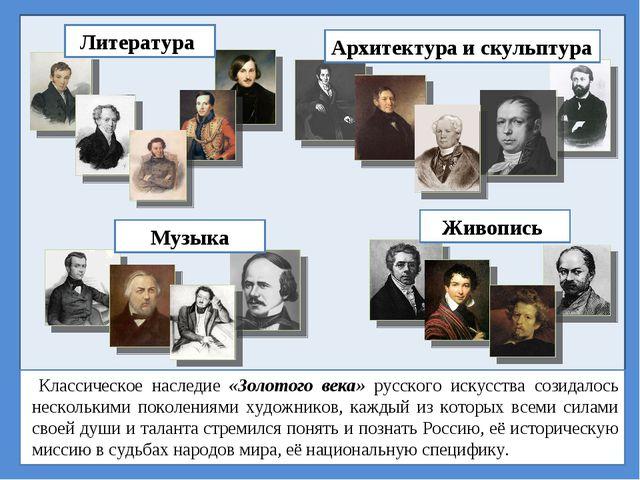 Классическое наследие «Золотого века» русского искусства созидалось нескольки...