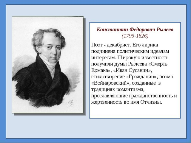 Константин Федорович Рылеев (1795-1826) Поэт - декабрист. Его лирика подчине...