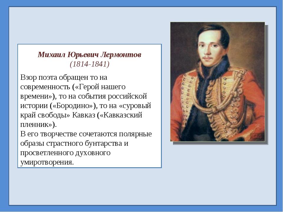 Михаил Юрьевич Лермонтов (1814-1841) Взор поэта обращен то на современность...