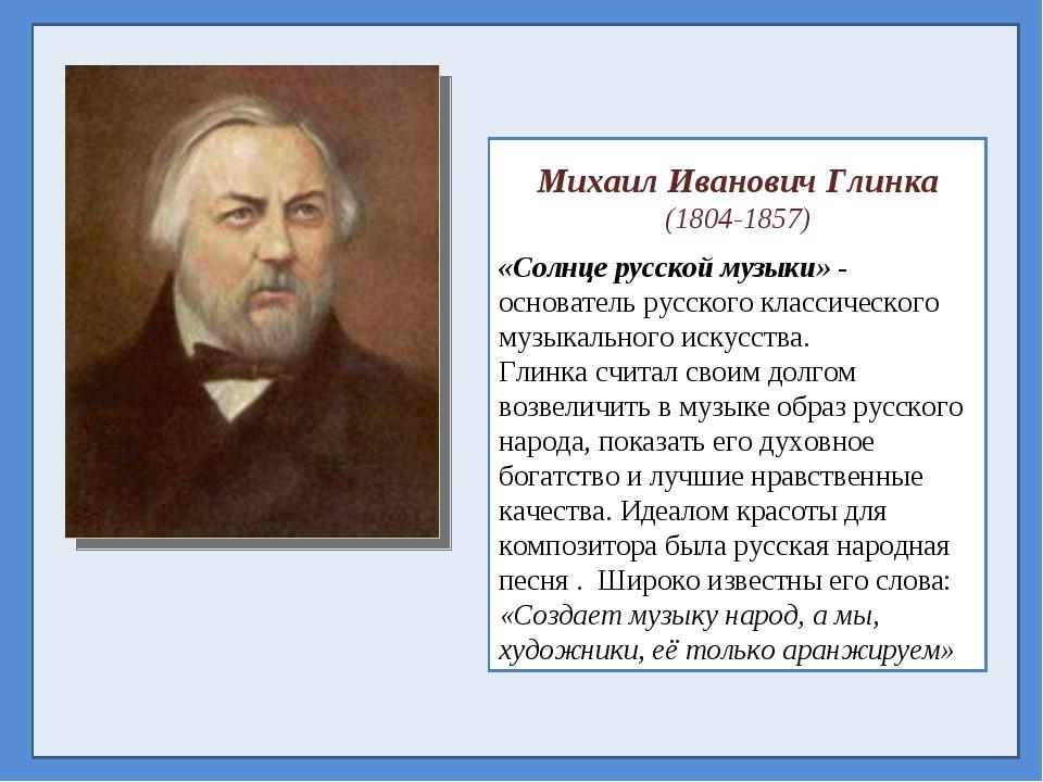 Михаил Иванович Глинка (1804-1857) «Солнце русской музыки» - основатель русс...